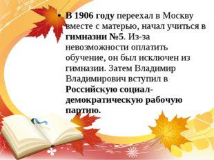 В 1906 году переехал в Москву вместе с матерью, начал учиться в гимназии №5.