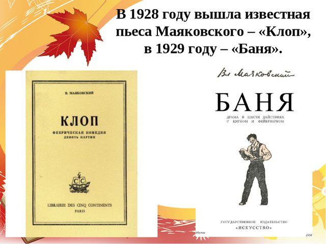 В 1928 году вышла известная пьеса Маяковского – «Клоп», в 1929 году – «Баня».