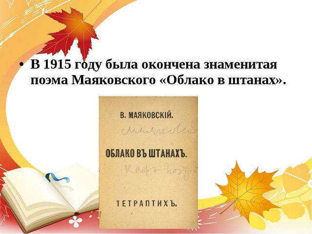 В 1915 году была окончена знаменитая поэма Маяковского «Облако в штанах».