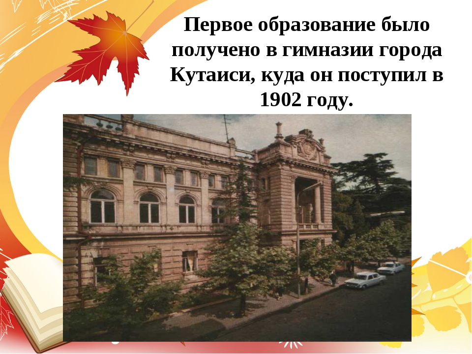 Первое образование было получено в гимназии города Кутаиси, куда он поступил...