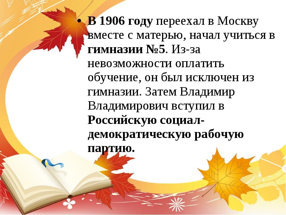 В 1906 году переехал в Москву вместе с матерью, начал учиться в гимназии №5....