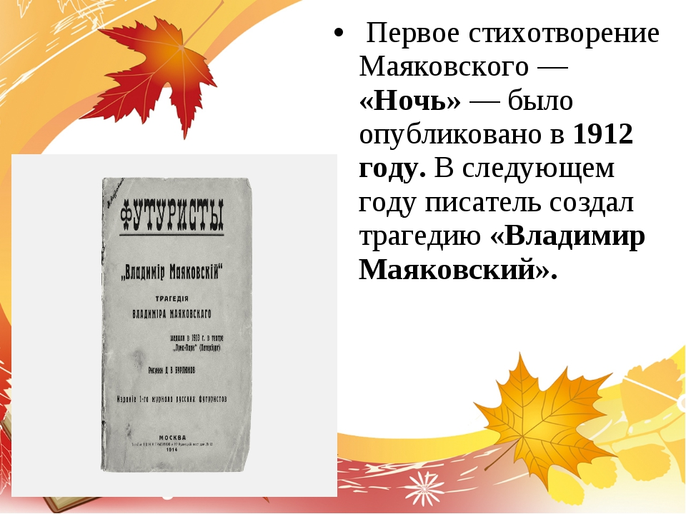 Первое стихотворение Маяковского — «Ночь» — было опубликовано в 1912 году. В...