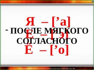 Ё – ['о] Я – ['а] Е – ['э] ПОСЛЕ МЯГКОГО СОГЛАСНОГО Лазарева Лидия Андреевн