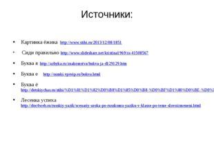 Источники: Картинка ёжика http://www.stihi.ru/2013/12/08/1851 Сиди правильно