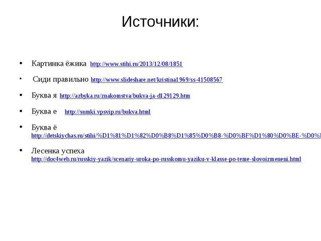 Источники: Картинка ёжика http://www.stihi.ru/2013/12/08/1851 Сиди правильно...