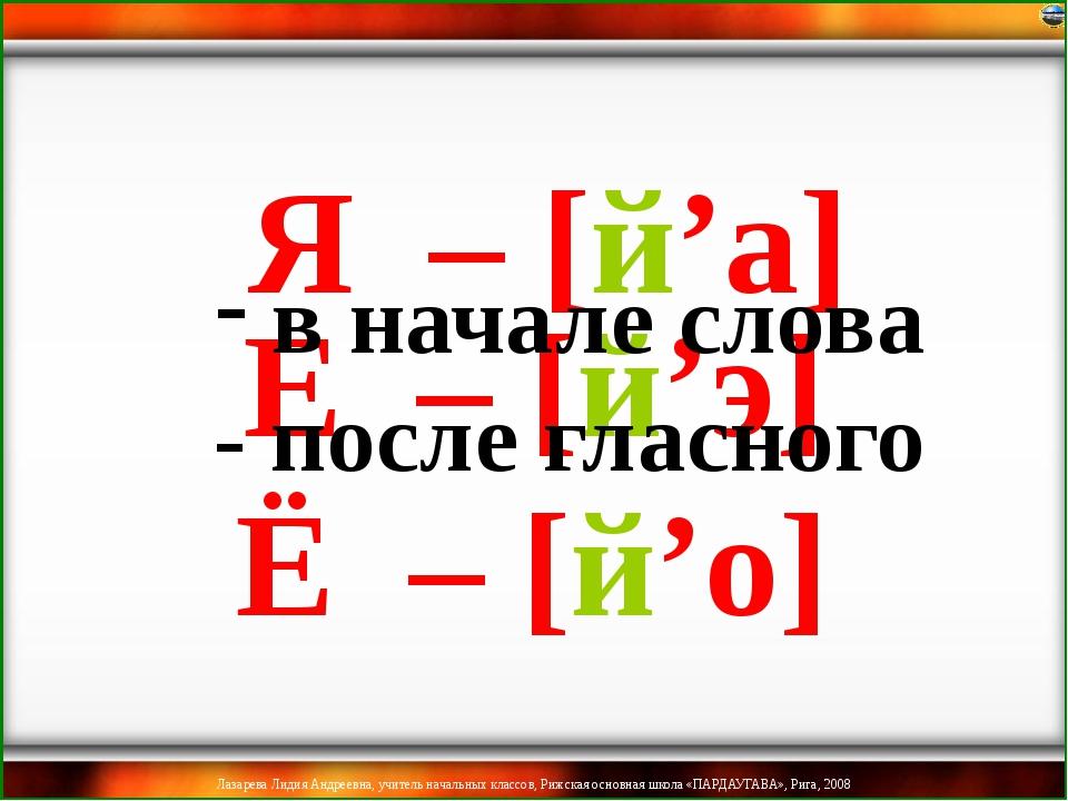 Ё – [й'о] Я – [й'а] Е – [й'э] в начале слова - после гласного  Лазарева Лид...