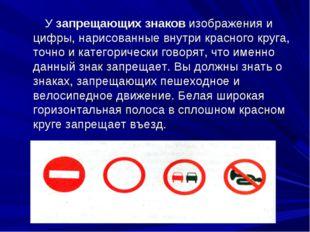 У запрещающих знаков изображения и цифры, нарисованные внутри красного круга
