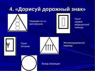 4. «Дорисуй дорожный знак» Перекресток со светофором Пункт первой медицинской