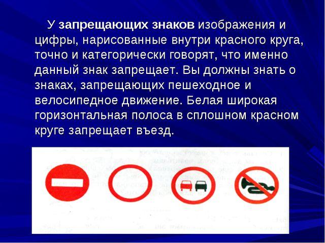 У запрещающих знаков изображения и цифры, нарисованные внутри красного круга...