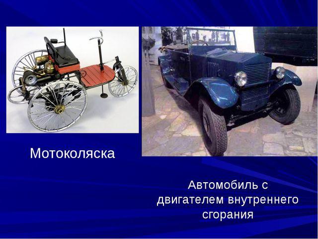 Мотоколяска Автомобиль с двигателем внутреннего сгорания