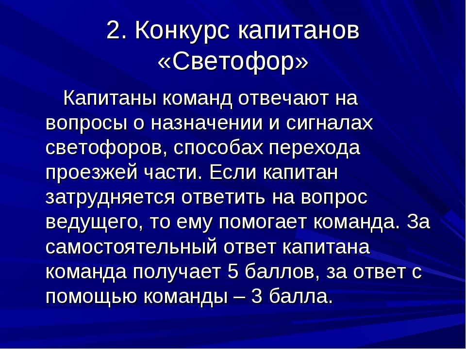 2. Конкурс капитанов «Светофор» Капитаны команд отвечают на вопросы о назначе...