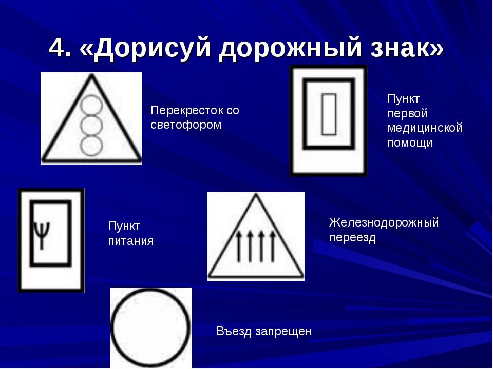 4. «Дорисуй дорожный знак» Перекресток со светофором Пункт первой медицинской...