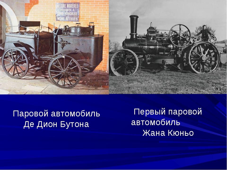 Первый паровой автомобиль Жана Кюньо Паровой автомобиль Де Дион Бутона