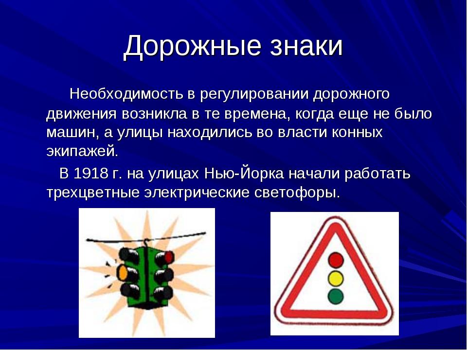 Дорожные знаки Необходимость в регулировании дорожного движения возникла в те...