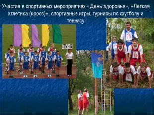 Участие в спортивных мероприятиях «День здоровья», «Легкая атлетика (кросс)»,