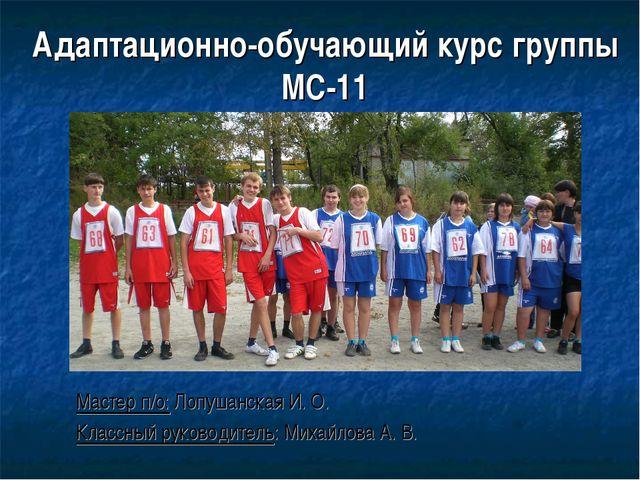 Адаптационно-обучающий курс группы МС-11 Мастер п/о: Лопушанская И. О. Классн...