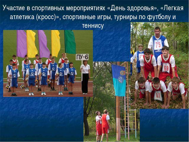 Участие в спортивных мероприятиях «День здоровья», «Легкая атлетика (кросс)»,...
