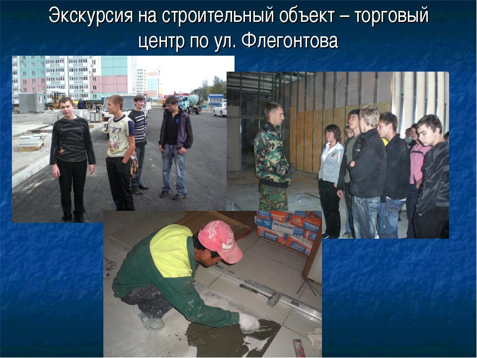 Экскурсия на строительный объект – торговый центр по ул. Флегонтова