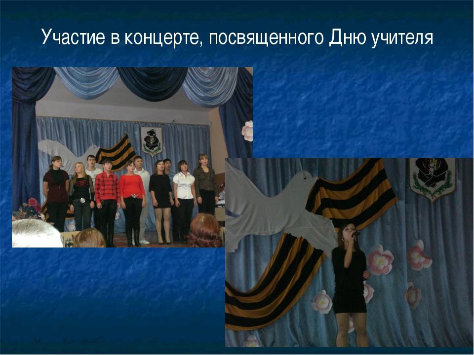 Участие в концерте, посвященного Дню учителя