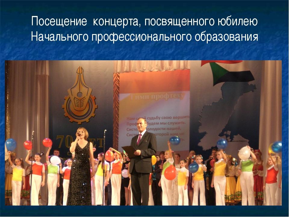 Посещение концерта, посвященного юбилею Начального профессионального образова...