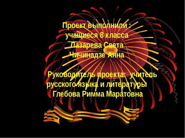Проект выполнили : учащиеся 8 класса Лазарева Света Чичинадзе Анна Руководите...