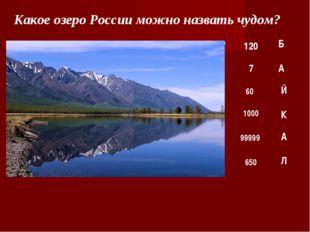 Какое озеро России можно назвать чудом? Сумму чисел 80 и 60 уменьшить на 2 де