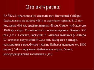 БАЙКАЛ, пресноводное озеро на юге Восточной Сибири. Расположено на высоте 456