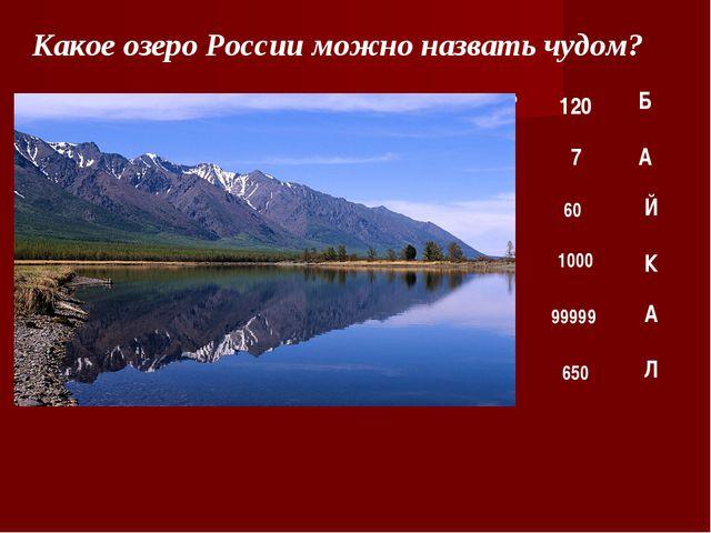 Какое озеро России можно назвать чудом? Сумму чисел 80 и 60 уменьшить на 2 де...