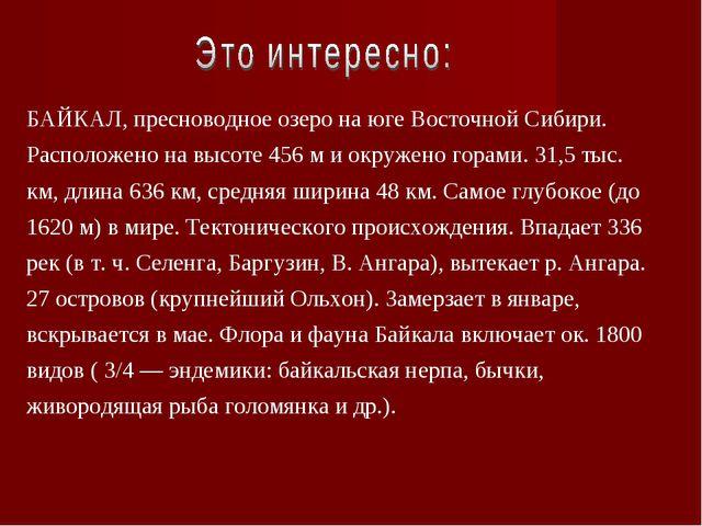 БАЙКАЛ, пресноводное озеро на юге Восточной Сибири. Расположено на высоте 456...