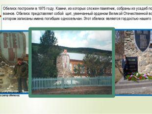 Обелиск построили в 1975 году. Камни, из которых сложен памятник, собраны из