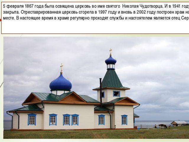 5 февраля 1867 года была освящена церковь во имя святого Николая Чудотворца....