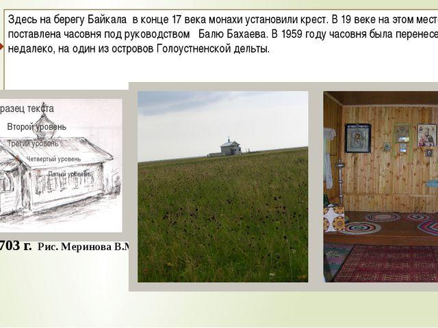 Здесь на берегу Байкала в конце 17 века монахи установили крест. В 19 веке на...