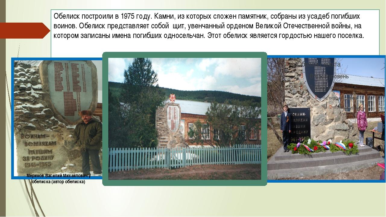 Обелиск построили в 1975 году. Камни, из которых сложен памятник, собраны из...