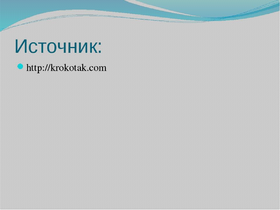 Источник: http://krokotak.com