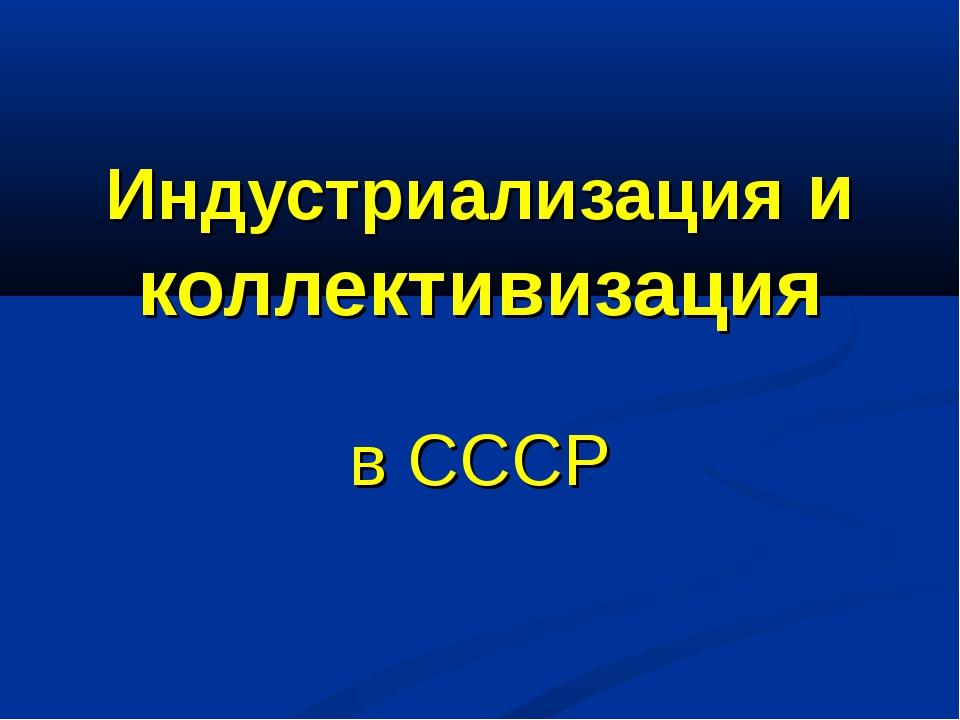 Индустриализация и коллективизация в СССР