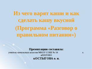 Презентацию составила: учитель начальных классов МКОУ СОШ № 14 г. иПАТОВО кОС