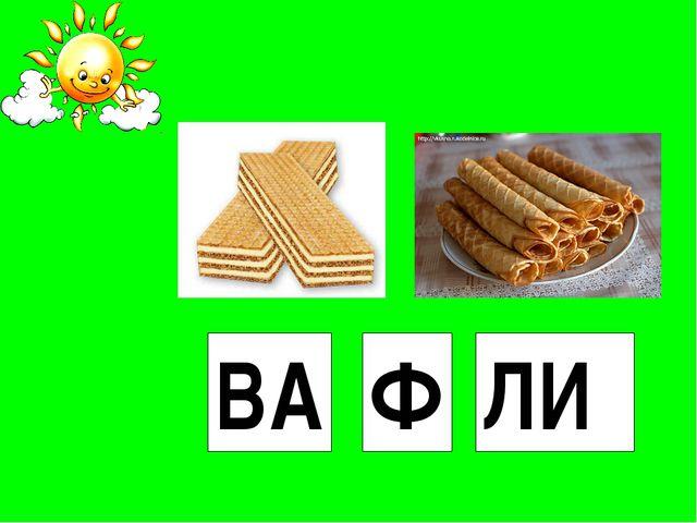 ВА Ф ЛИ