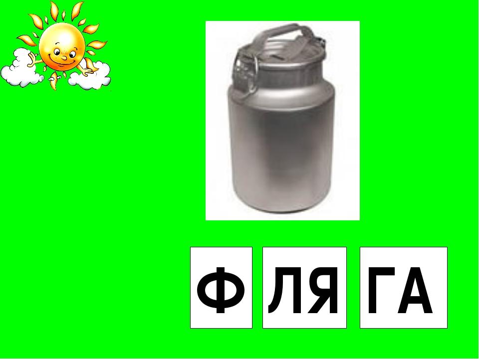 Ф ЛЯ ГА
