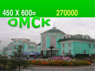 450 Х 600= 270000