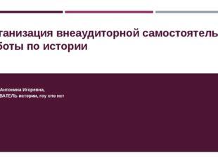 Организация внеаудиторной самостоятельной работы по истории Полякова Антонина