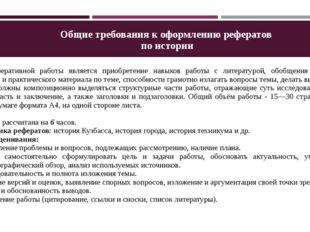 Общие требования к оформлению рефератов по истории Цельюреферативной работы