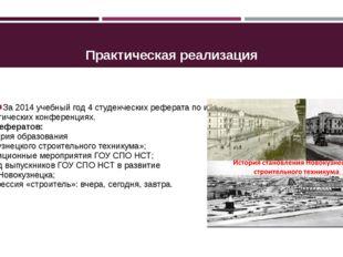 Практическая реализация За 2014 учебный год 4 студенческих реферата по истори