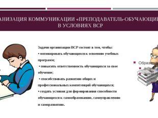 Задачи организации ВСР состоят в том, чтобы: • мотивировать обучающихся к осв