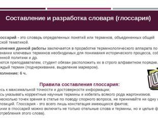 Составление и разработка словаря (глоссария) Глоссарий - это словарь определе