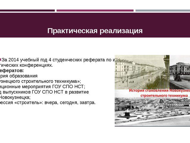 Практическая реализация За 2014 учебный год 4 студенческих реферата по истори...