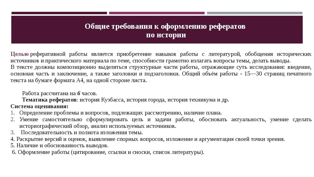 Общие требования к оформлению рефератов по истории Цельюреферативной работы...