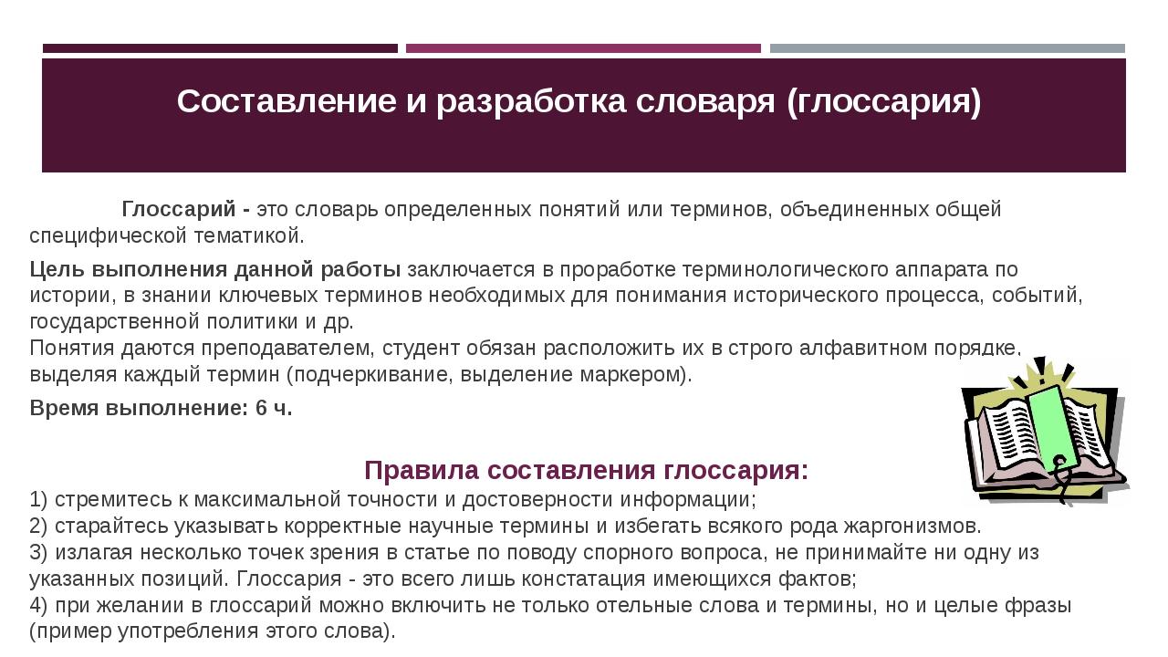 Составление и разработка словаря (глоссария) Глоссарий - это словарь определе...