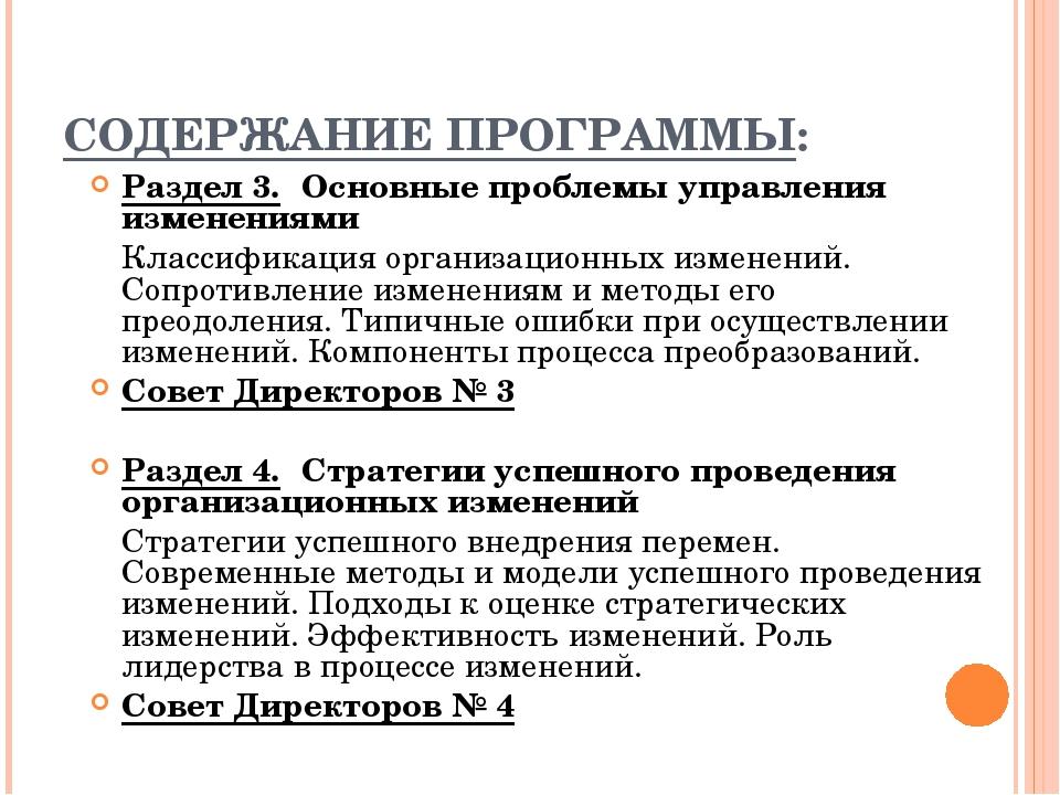 СОДЕРЖАНИЕ ПРОГРАММЫ: Раздел 3.Основные проблемы управления изменениями Кла...