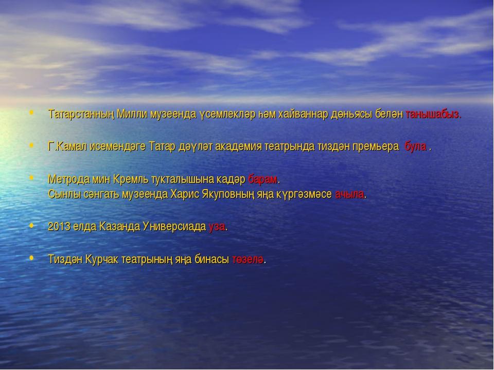 Татарстанның Милли музеенда үсемлекләр һәм хайваннар дөньясы беләнтанышабыз....