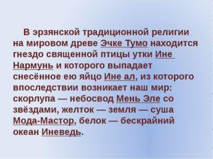 В эрзянской традиционной религии на мировом древе Эчке Тумо находится гнез